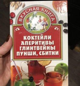 Книга для ресторана