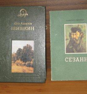 Васнецовы,Сезан и др.