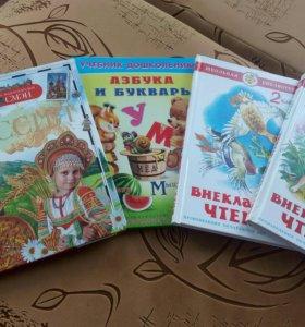 Сборник для дошкольников