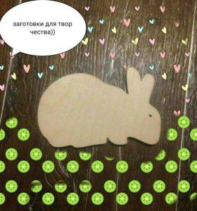 Заготовка для творчества Кролик