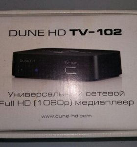 ТВ-приставка Dune hd TV-102W