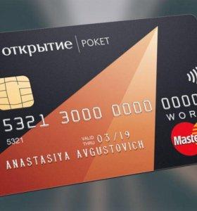 500 рублей в подарок за оформление карты
