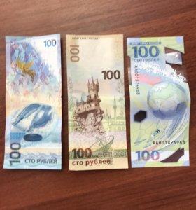 Продаю банкноты 100 руб