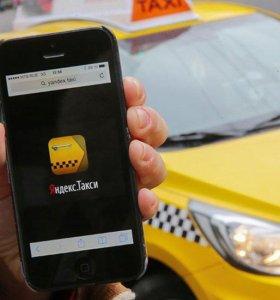Водитель Яндекс Такси на своем или служебном авто