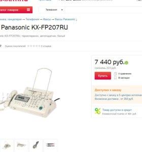 Компактный телефон/факс Panasonic KX-FP207RU