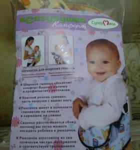Кенгуру переноска для ношения детей