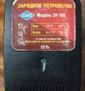 Зарядное устройство ЗУ 150