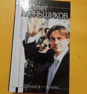 Меньшиков Олег