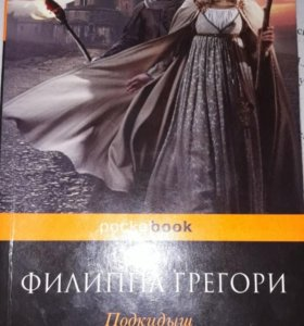 "Книга Филиппа Грегори ""Подкидыш"""