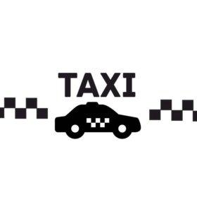 Требуется водители такси