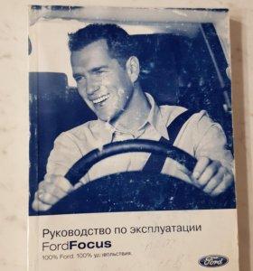 Руководство Ford Focus 2