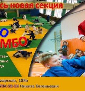 Тренировки по Самбо и Дзюдо