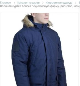 """Куртка """"Аляска"""" мо рф"""