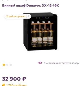 Винный шкаф Dunavox DX-16.46K