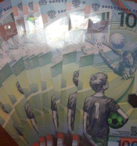 Купюра 100 рублей ЧМ