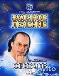 Книга С. С. Коновалова