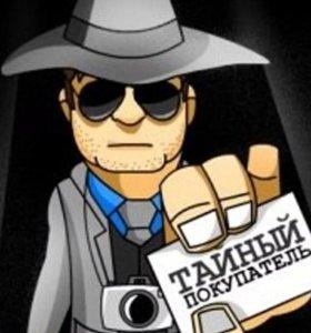 Тайный покупатель, визитер, проверяющий есть жилье