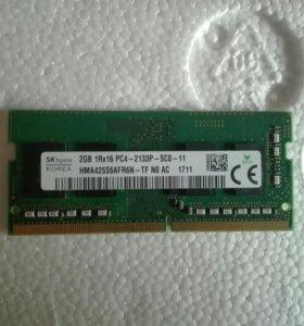 Оперативная память DDR 4 2 Gb 2133 MHg
