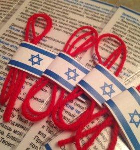 Красная нить желаний из Израиля