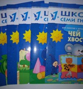 Книги детские для развития 1+