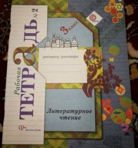 Литературное чтение 3 класс 2 ч. раб.тет.