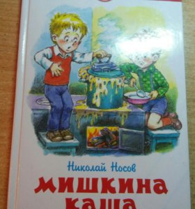 """Книга """"Мишкина каша"""""""