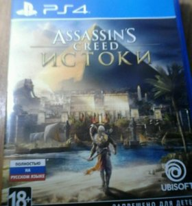 Assasins Creed Истоки