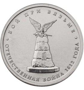 5 рублей Бой при Вязьме