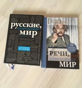 Русские изменившие мир. Речи изменившие мир.