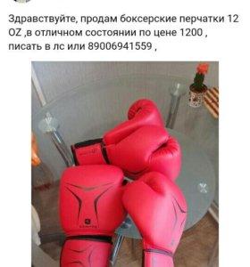 Боксерские перчатки 12 OZ