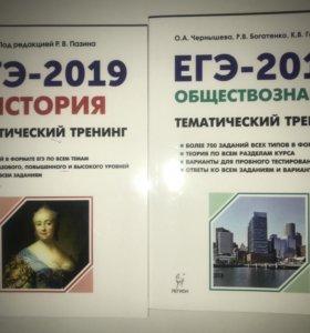 ЕГЭ 2019 история и обществознание