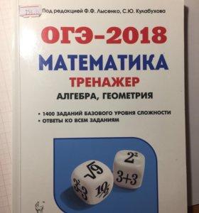 Тренажёр по математике на огэ