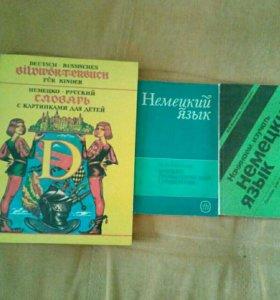 Учебники немецкого