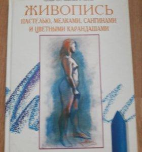 Книга Живопись