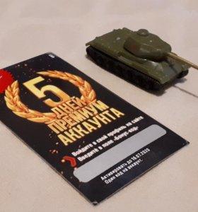 Танчик World of tanks плюс бонус код