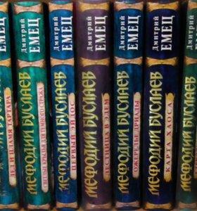 Серия книг Мефодий Буслаев