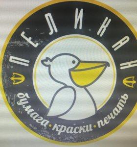 Нужен печатник в типографию «Пеликан»