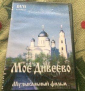 Музыкальный фильм о Дивеево