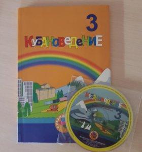 Учебник по Кубановедению.