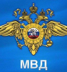 Спец полк МВД России