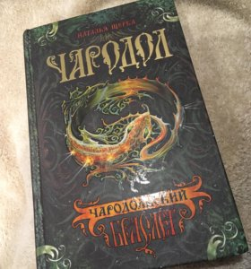 Книга «Чародол» Наталия Щерба