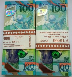 25, 100 рублей ФУТБОЛ (ФИФА)