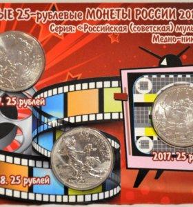 25 рублей. Российская (советская) мультипликация.