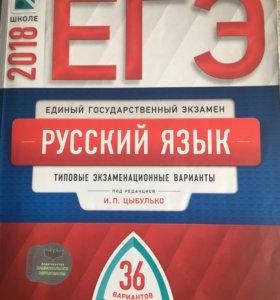 Егэ русский язык 2018