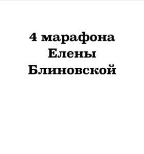 Все марафоны Елена Блиновская