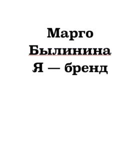 Марго Былинина Я — бренд