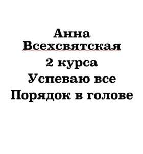 Анна Всехсвятская 2 курса