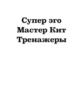 Супер Эго Мастер Кит тренажёр