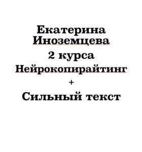 Екатерина Иноземцева 2 курса