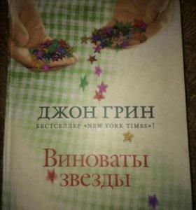 Книга «Виноваты звезды»
